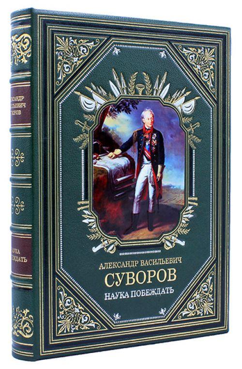 Наука побеждать, Суворов А.В. подарочное издание купить