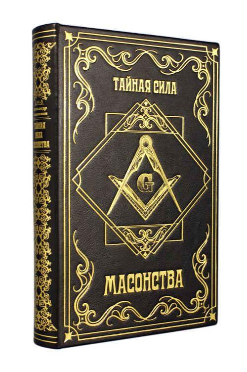 Книга Тайная сила масонства купить