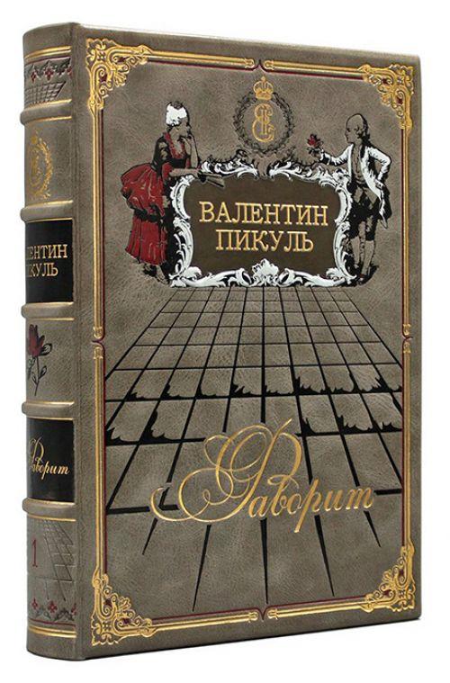 Валентин Пикуль «Фаворит» в коже 2 тома купить