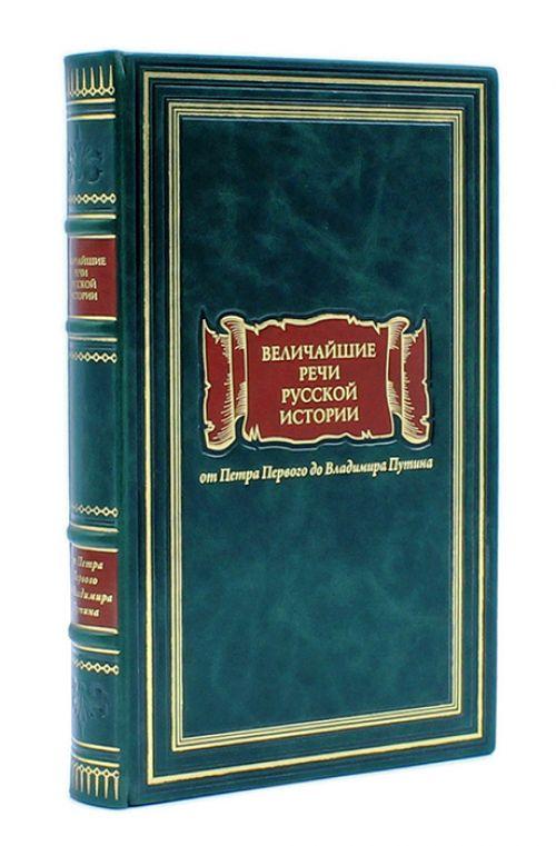Книга Величайшие речи русской истории купить