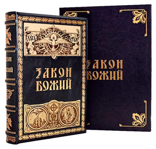 Закон Божий Серафим Слободской подарочное издание купить