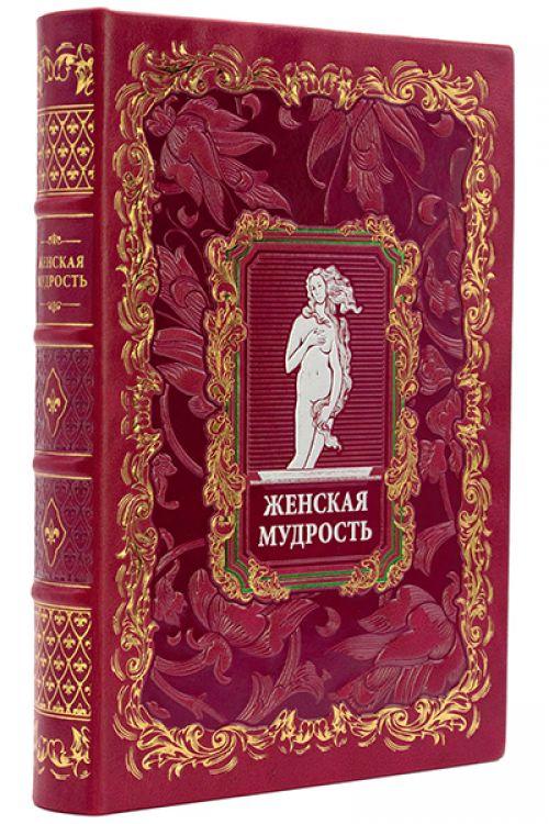Книга Женская мудрость подарочная в коробе купить