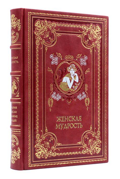 Книга Женская мудрость в коже, подарочное издание