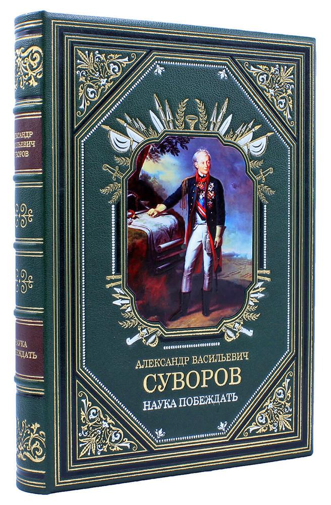 Наука побеждать, Суворов А.В. подарочное издание