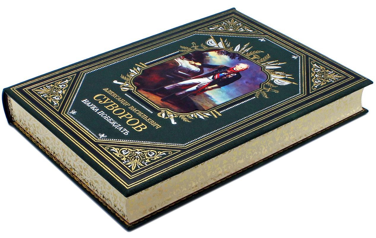 Наука Побеждать Суворов А.В. книга