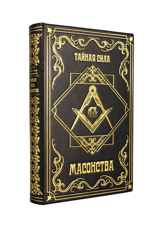 Книга Тайная сила масонства