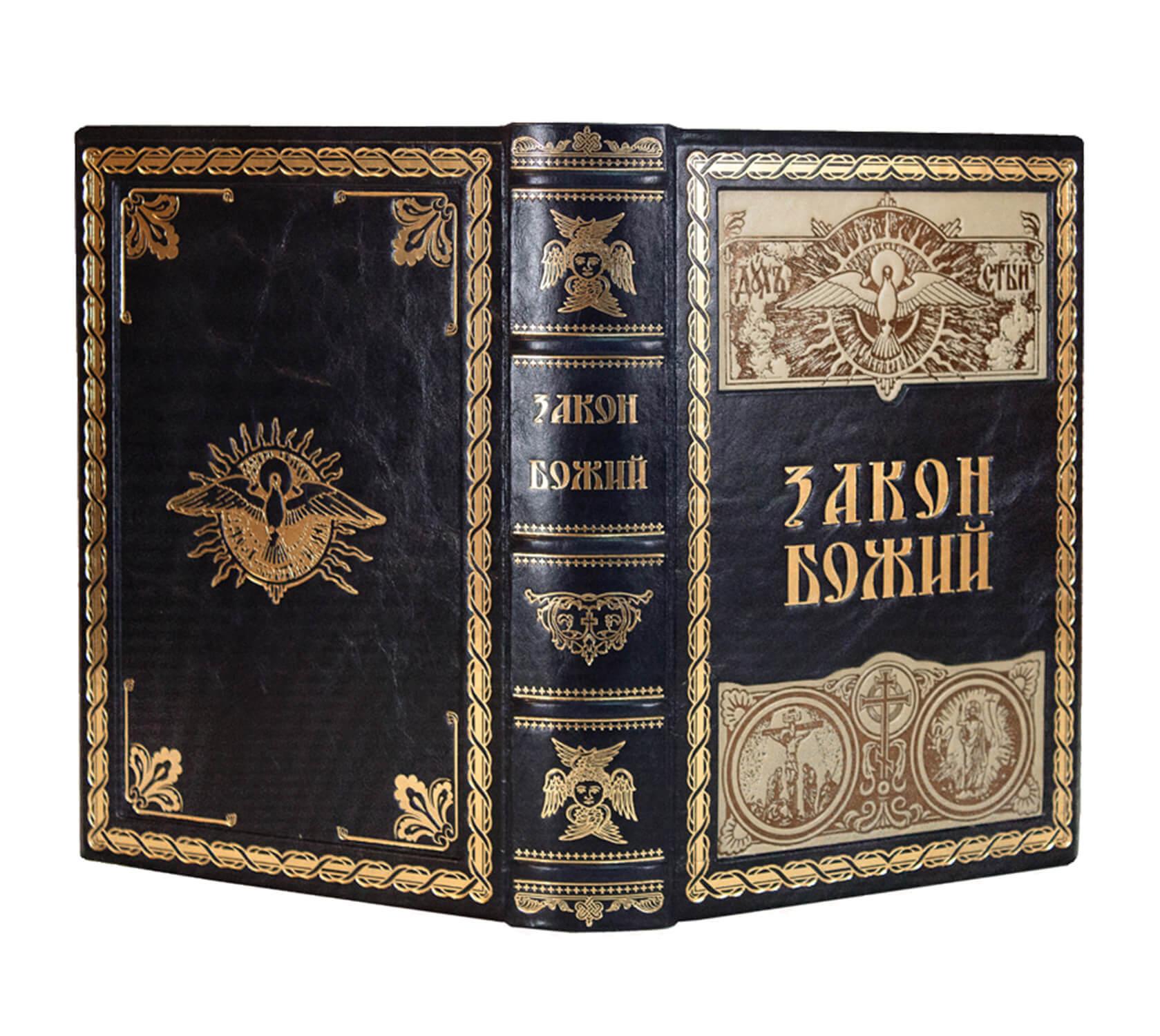 Закон Божий Серафим Слободской подарочное издание