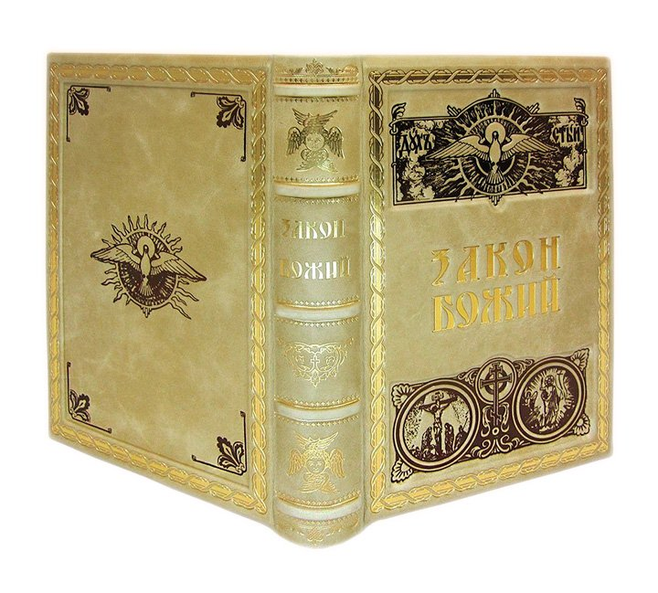 Закон Божий Серафима Слободского книга фото